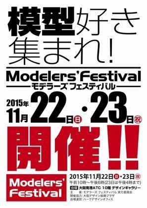 ModelersFesta.jpg